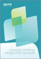 Russian: Osnovy gigieny produktov pitanija